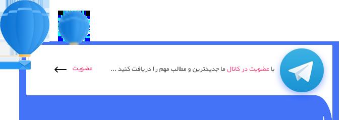 تلگرام فیلم تو ایرانی