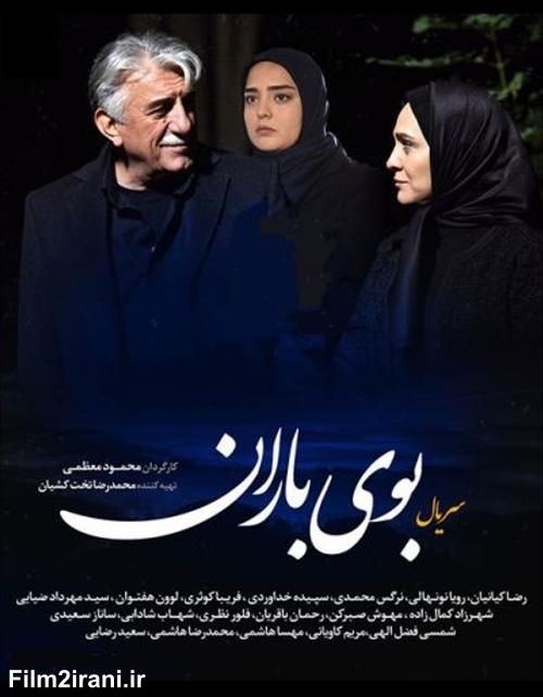دانلود رایگان سریال ایرانی بوی باران