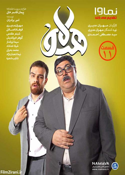 دانلود سریال هیولا قسمت 11,دانلود سریال هیولا قسمت یازدهم,دانلود سریال ایرانی هیولا قسمت 11,