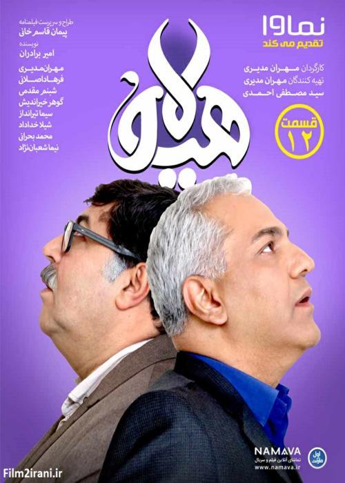 دانلود سریال هیولا قسمت 12,دانلود سریال هیولا قسمت دوازدهم,دانلود سریال ایرانی هیولا قسمت 12,قسمت 12 سریال هیولا