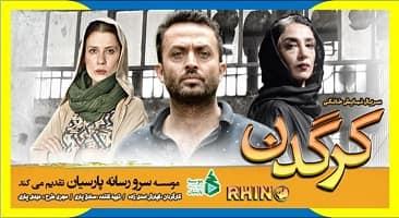 دانلود سریال کرگدن قسمت 1, دانلود رایگان سریال ایرانی کرگدن قسمت 1 اول, قسمت1کرگدن