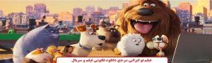 دانلود انیمیشن زندگی پنهان حیوانات خانگی2دوبله فارسی,زندگی پنهان حیوانات خانگی2