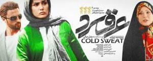 فیلم عرق سرد سهیل بیرقی,دانلود فیلم عرق سرد,دانلود فیلم ایرانی عرق سرد,دانلود رایگان عرق سرد
