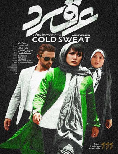 دانلود فیلم عرق سرد,دانلود رایگان فیلم عرق سرد,دانلود فیلم ایرانی عرق سرد,عرق سرد,فیلم عرق سرد