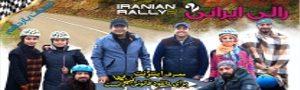 قسمت 11 رالی ایرانی 2,دانلود سریال رالی ایرانی 2 قسمت 11,قسمت یازدهم رالی ایرانی2