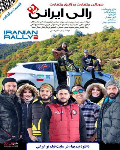 دانلود سریال رالی ایرانی 2 قسمت 12,دانلود رایگان سریال رالی ایرانی 2 قسمت 12,سریال رالی ایرانی2قسمت12,قسمت 12 رالی ایرانی 2