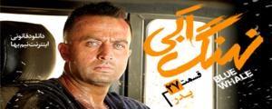 دانلود قسمت 27 سریال نهنگ ابی,قسمت بیست و هفتم سریال نهنگ ابی,نهنگ ابی27,دانلود سریال ایرانی نهنگ ابی