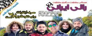 سریال رالی ایرانی 2 قسمت 12,دانلود رایگان سریال رالی ایرانی 2 قسمت 12,قسمت دوازدهم رالی ایرانی2,سریال ایرانی رالی ایرانی2