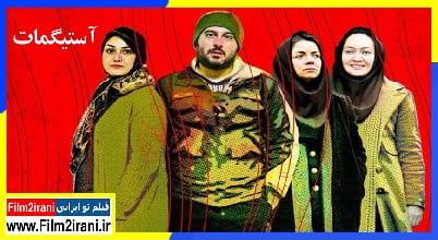 دانلود فیلم آستیگمات,باران کوثری,فیلم ایرانی استیگمات