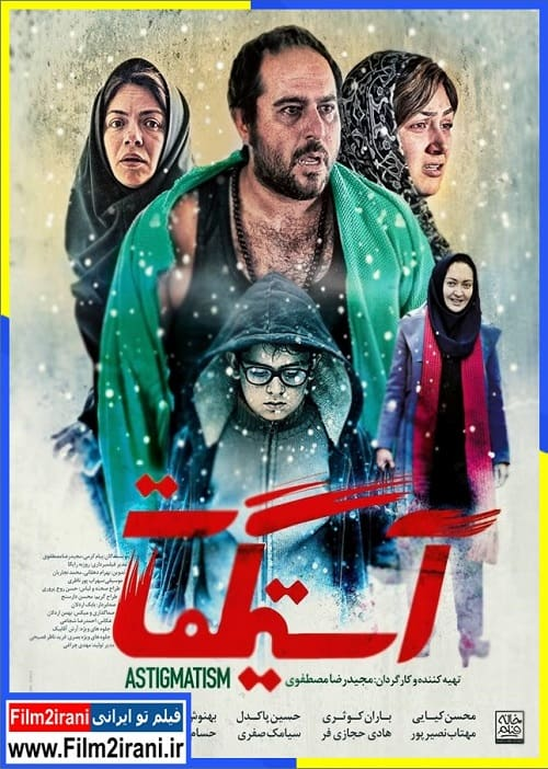 دانلود فیلم آستیگمات,Astigmat,دانلود فیلم ایرانی آستیگمات,دانلود فیلم ایرانی