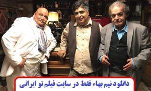دانلود فیلم آواز در خواب,دانلود رایگان آواز در خواب,فیلم ایرانی آواز در خواب,دانلود فیلم آواز در خواب
