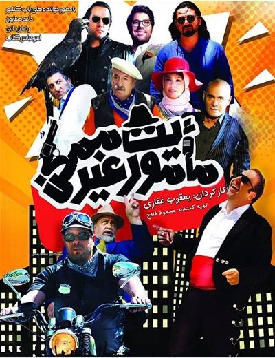 فیلم ایرانی ماموریت غیرممکن,دانلود فیلم ایرانی ماموریت غیرممکن