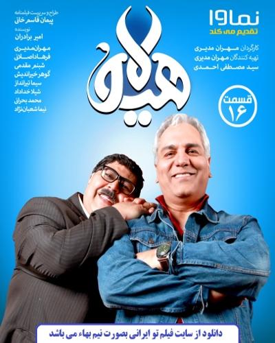 دانلود سریال هیولا قسمت 16,دانلود رایگان سریال هیولا قسمت 16,سریال ایرانی هیولا قسمت 16,قسمت 16 سریال هیولا