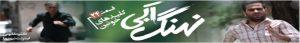 سریال نهنگ ابی قسمت24|قسمت24نهنگ ابی
