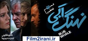 سریال ایرانی نهنگ آبی,قسمت 25 سریال نهنگ آبی,دانلود سریال نهنگ آبی قسمت 25,سریال نهنگ آبی قسمت بیست و پنجم