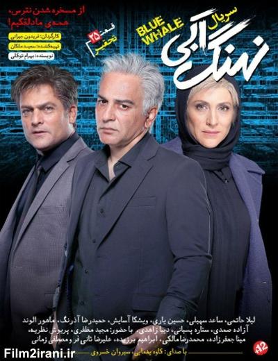 دانلود قسمت 25 سریال نهنگ آبی,سریال نهنگ آبی قسمت بیست و پنجم,سریال نهنگ آبی قسمت 25,سریال ایرانی