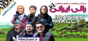 قسمت 10 سریال رالی ایرانی 2,دانلود قسمت 10 رالی ایرانی 2,سریال ایرانی,دانلود سریال رالی ایرانی 2 قسمت دهم