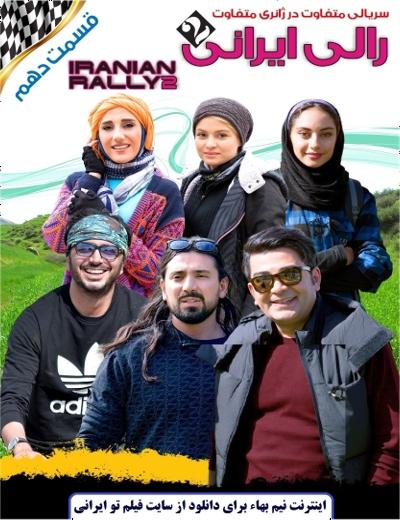 دانلود سریال رالی ایرانی 2 قسمت 10,سریال ایرانی,قسمت 10 رالی ایرانی 2,فیلم تو ایرانی,سریال رالی ایرانی 2 قسمت دهم