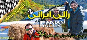 رالی ایرانی 2 قسمت 9,دانلود قسمت 9 سریال رالی ایرانی 2,سریال ایرانی,قسمت نهم رالی ایرانی 2