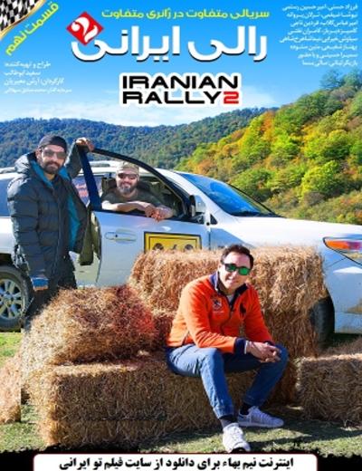 دانلود سریال رالی ایرانی 2 قسمت 9,قسمت نهم رالی ایرانی 2,سریال رالی ایرانی 2 قسمت 9,دانلود سریال ایرانی,