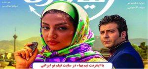 سریال ریکاوری قسمت 5,سریال ایرانی,قسمت 5 سریال ریکاوری,سریال ریکاوری قسمت پنجم