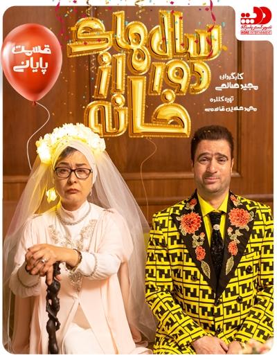 سال های دور از خانه قسمت15,شاهگوش2,سریال ایرانی سال های دور از خانه