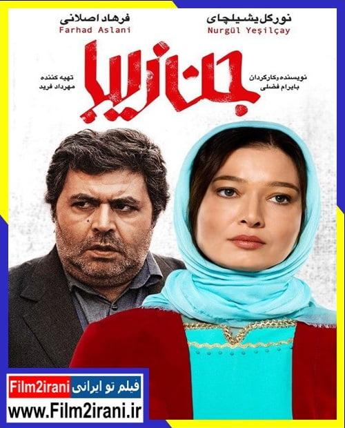 دانلود فیلم جن زیبا با لینک مستقیم رایگان کیفیت عالی حجم کم + فیلم ایرانی جدید جن زیبا سینمایی کامل کیفیت 1080p HD بالا