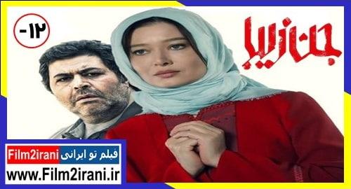 دانلود فیلم جن زیبا با لینک مستقیم رایگان کیفیت عالی حجم کم فیلم سینمایی ایرانی جدید جن زیبا سینمایی کامل