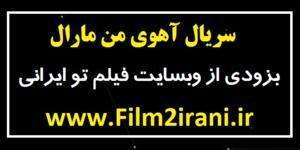 دانلود سریال ایرانی آهوی من مارال قسمت اول,دانلود قسمت 1 سریال آهوی من مارال,دانلود رایگان سریال آهوی من مارال,قسمت اول سریال آهوی من مارال