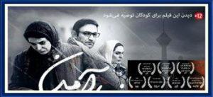 دانلود فیلم به دنیا آمدن با کیفیت عالی,دانلود رایگان فیلم به دنیا آمدن,فیلم ایرانی به دنیا آمدن