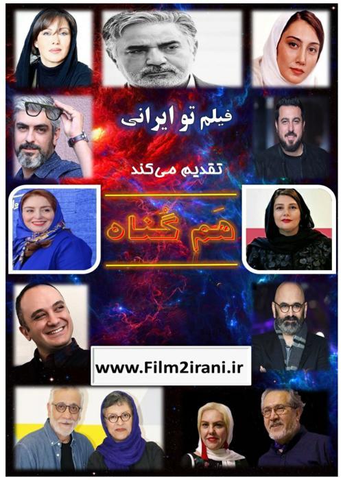 دانلود سریال هم گناه قسمت 1,دانلود سریال هم گناه,دانلود رایگان سریال هم گناه قسمت 1,دانلود سریال ایرانی هم گناه