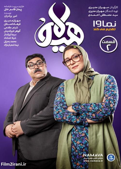 دانلود سریال هیولا قسمت 2,دانلود سریال هیولا قسمت دوم,دانلود سریال ایرانی هیولا قسمت 2,