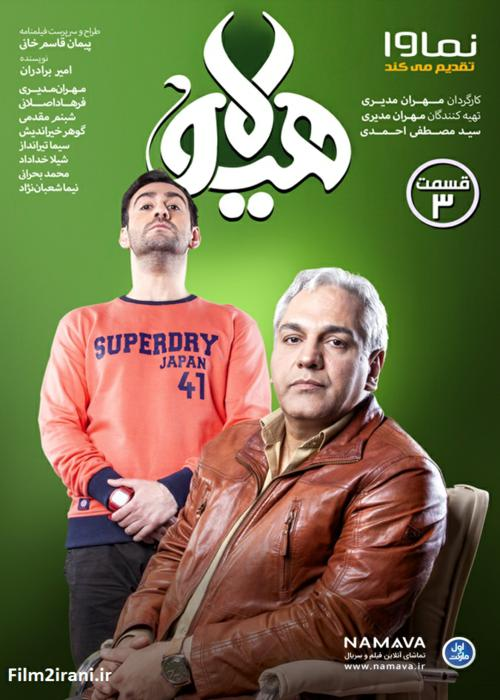 دانلود سریال هیولا قسمت 3,دانلود رایگان سریال هیولا قسمت 3 سوم,دانلود سریال ایرانی هیولا