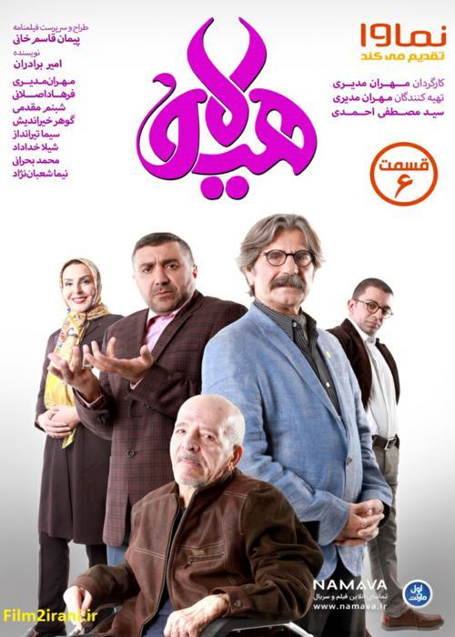 دانلود سریال هیولا قسمت 6,دانلود رایگان سریال هیولا قسمت 6,دانلود سریال ایرانی هیولا قسمت 6,سریال هیولا قسمت 6 ششم