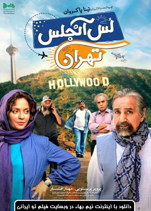 دانلود فیلم لس انجلس تهران, فیلم لس انجلس تهران, لس انجلس تهران