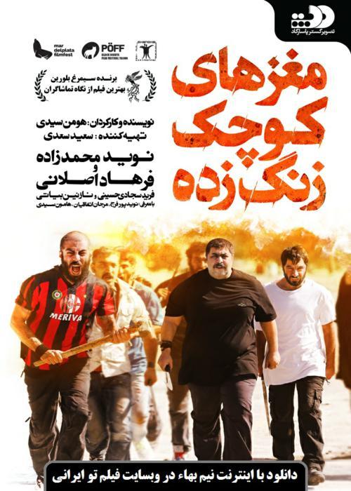 دانلود فیلم مغزهای کوچک زنگ زده,هومن سیدی,نوید محمدزاده,دانلود فیلم ایرانی مغزهای کوچک زنگ زده