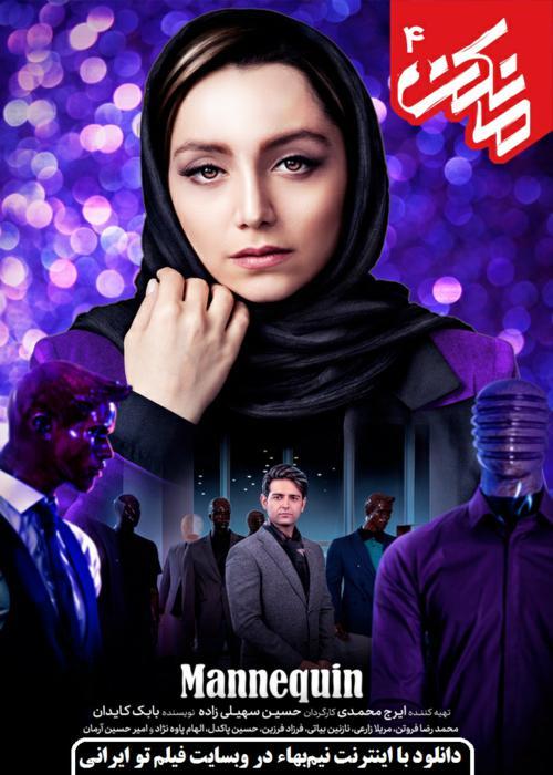 دانلود سریال مانکن قسمت 4 با کیفیت عالی 1080p BluRay,دانلود سریال مانکن قسمت 4,دانلود سریال مانکن,دانلود سریال ایرانی مانکن,