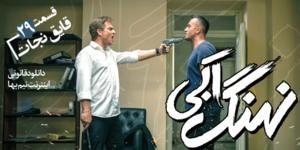 دانلود قسمت 29 سریال نهنگ ابی,سریال نهنگ ابی قسمت29,دانلود سریال ایرانی نهنگ ابی,