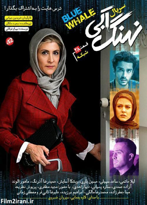 دانلود سریال نهنگ ابی قسمت 28,دانلود قسمت 28 سریال نهنگ ابی,دانلود سریال ایرانی نهنگ ابی,سریال نهنگ ابی 28
