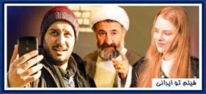 پارادایس,فیلم پارادایس,دانلود فیلم پارادایس,دانلود فیلم ایرانی پارادایس