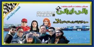 رالی ایرانی 2 قسمت 15,قسمت 15 رالی ایرانی 2