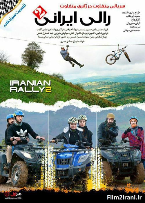 دانلود سریال رالی ایرانی 2 قسمت 13,دانلود سریال رالی ایرانی 2 قسمت سیزدهم,سریال ایرانی,رالی ایرانی2قسمت13,