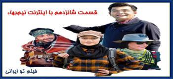 رالی ایرانی 2 قسمت 16 , قسمت 16 رالی ایرانی 2