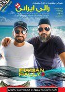 دانلود سریال رالی ایرانی 2,دانلود رالی ایرانی 2 قسمت 17,دانلود قسمت هفدهم رالی ایرانی 2 کامل