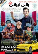 دانلود رالی ایرانی 2 قسمت 16 , دانلود قسمت 16 رالی ایرانی 2