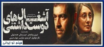 دانلود فیلم آشغال های دوست داشتنی,دانلود آشغال های دوست داشتنی,دانلود فیلم ایرانی