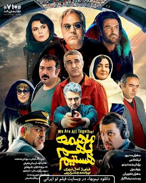 دانلود فیلم ما همه با هم هستیم, دانلود رایگان, فیلم ایرانی