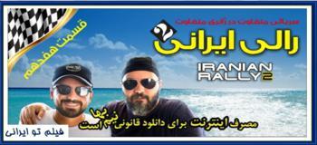 دانلود سریال رالی ایرانی 2,دانلود رالی ایرانی 2 قسمت 17,دانلود قسمت هفدهم رالی ایرانی 2,
