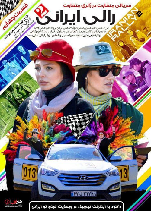 دانلود رالی ایرانی 2 قسمت 4 چهارم با کیفیت عالی 1080p Bluray,دانلود سریال رالی ایرانی 2