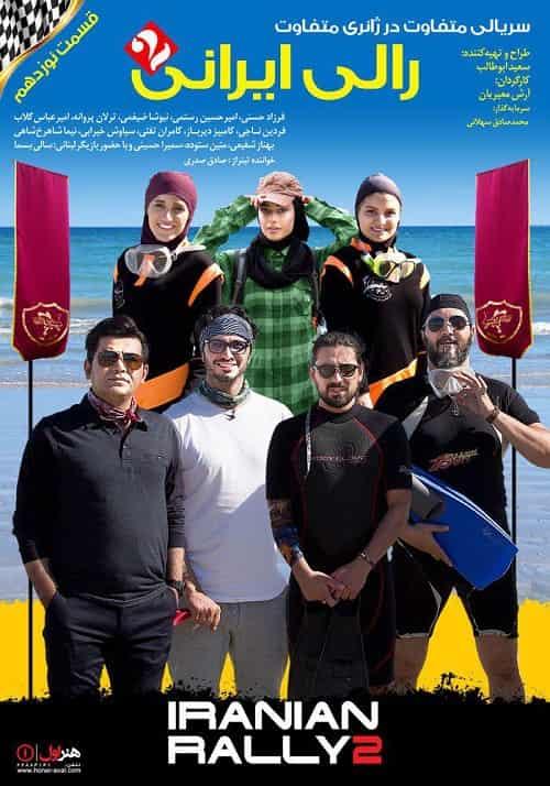 دانلود رالی ایرانی 2 قسمت 19 نوزدهم با کیفیت BluRay